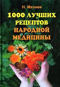 1000 лучших рецептов народной медицины
