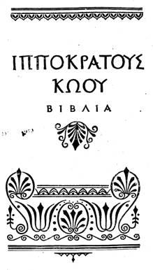 книга Гиппократа