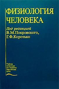 Учебная литература для студентов медицинских вузов. Физиология человека