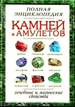 энциклопедия камней и амулетов